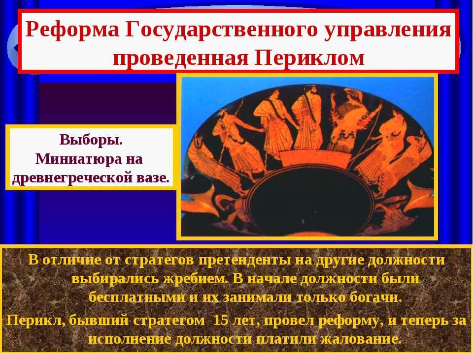 Реформа Государственного управления проведенная Периклом В отличие от стратег...