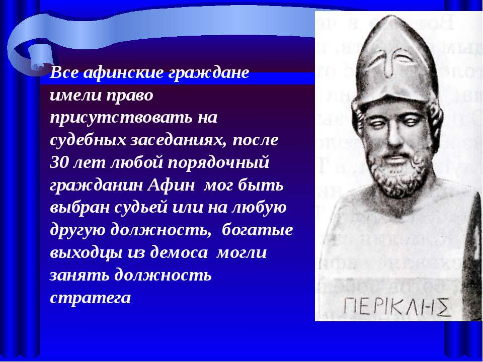 Все афинские граждане имели право присутствовать на судебных заседаниях, посл...