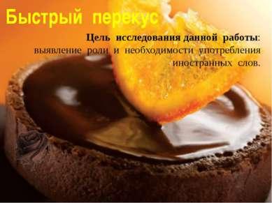 Когда пьете чай или кофе, чашку надо держать за ручку, (не)вкладывая в неё вс...