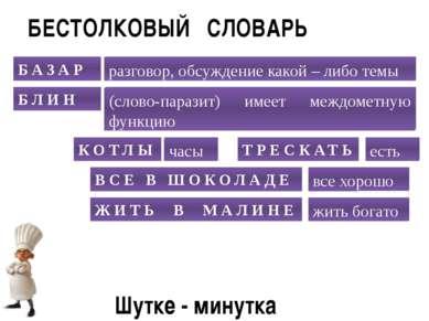 Употреблять иностранное слово, когда есть равносильное ему русское слово, - з...