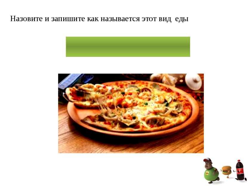 ФАСТФУД Назовите и запишите как называется этот вид еды