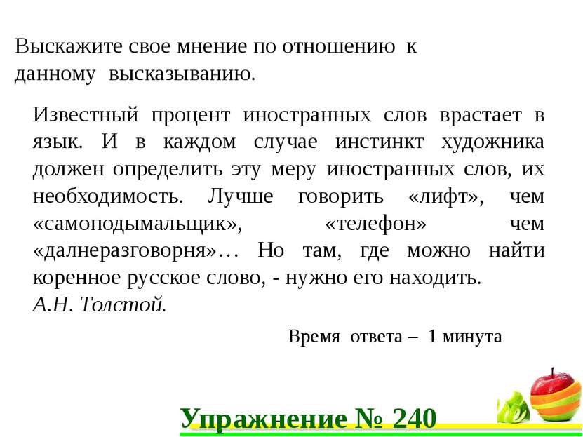 И.С. Тургенев Берегите чистоту языка, как святыню! Никогда не употребляйте ин...