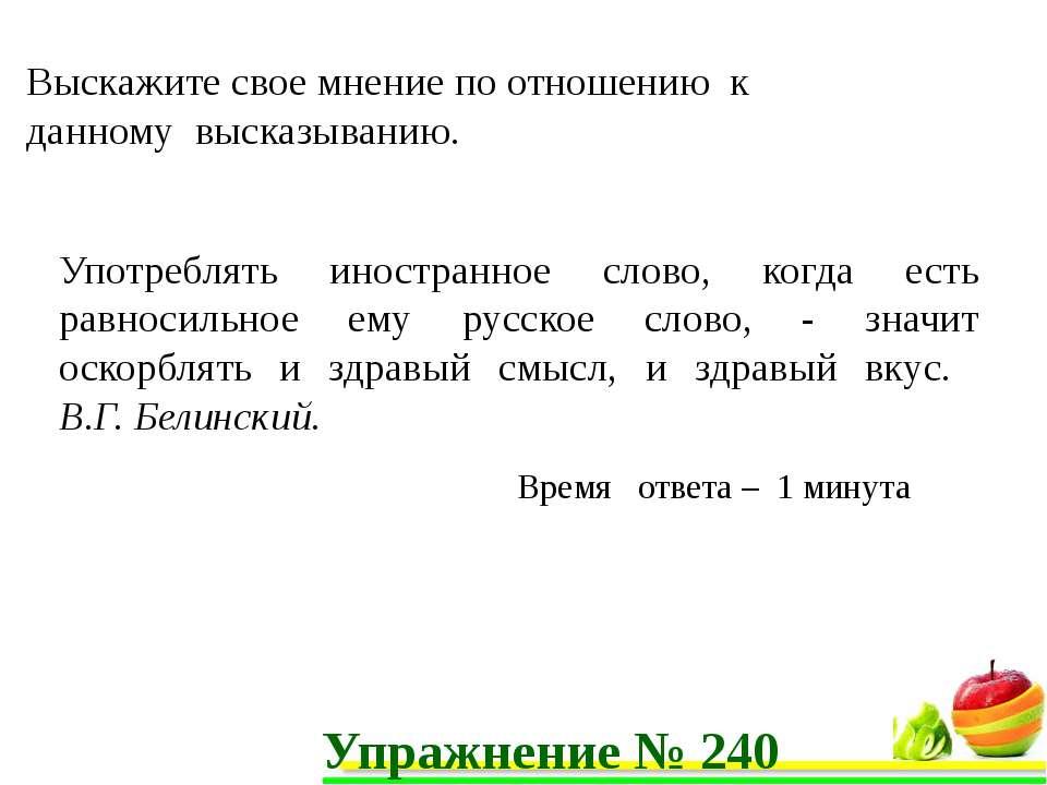 Я писал Вам…о неудобстве иностранных, не коренных русских или редко употребит...