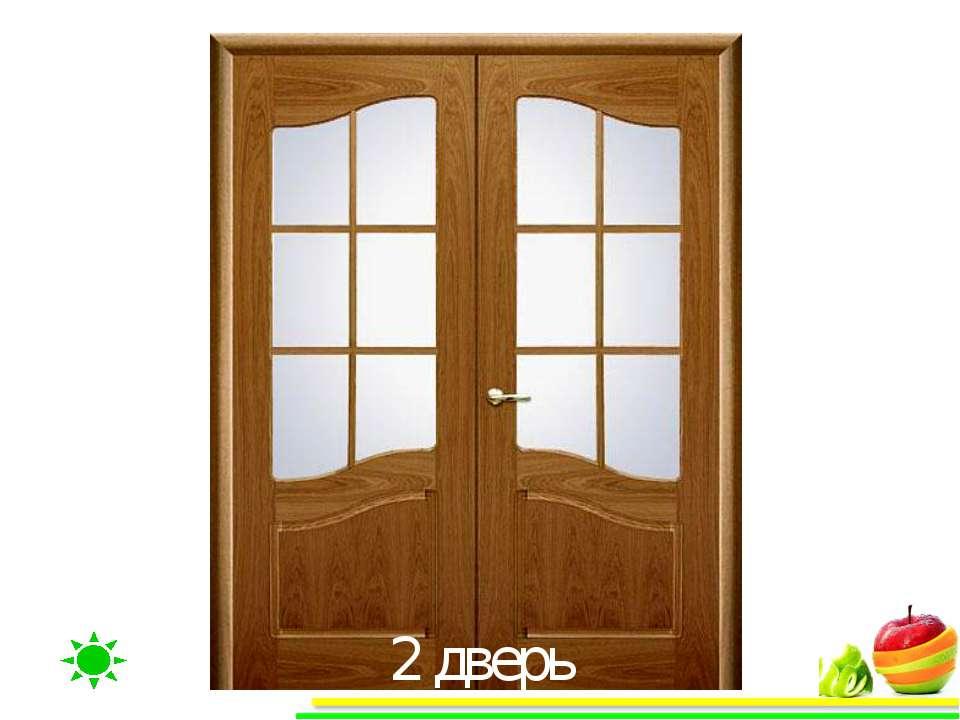 РАБОТА В ГРУППЕ над устойчивыми выражениями ЗЕЛЕНЫЙ и поход на ЯРМАРКУ 4 дверь