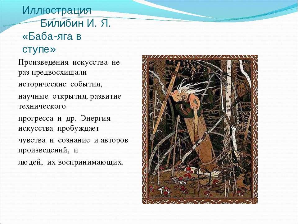 Иллюстрация Билибин И. Я. «Баба-яга в ступе» Произведения искусства не раз...