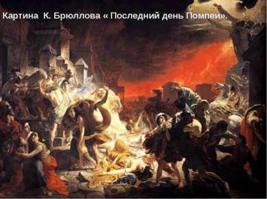 Картина К. Брюллова « Последний день Помпеи».