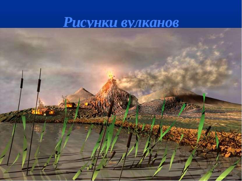 Рисунки вулканов