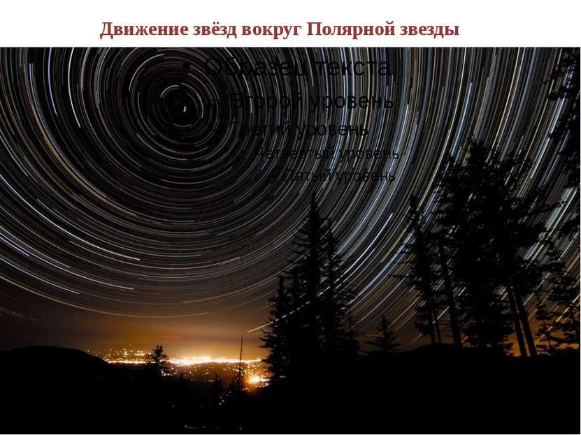 Движение звёзд вокруг Полярной звезды