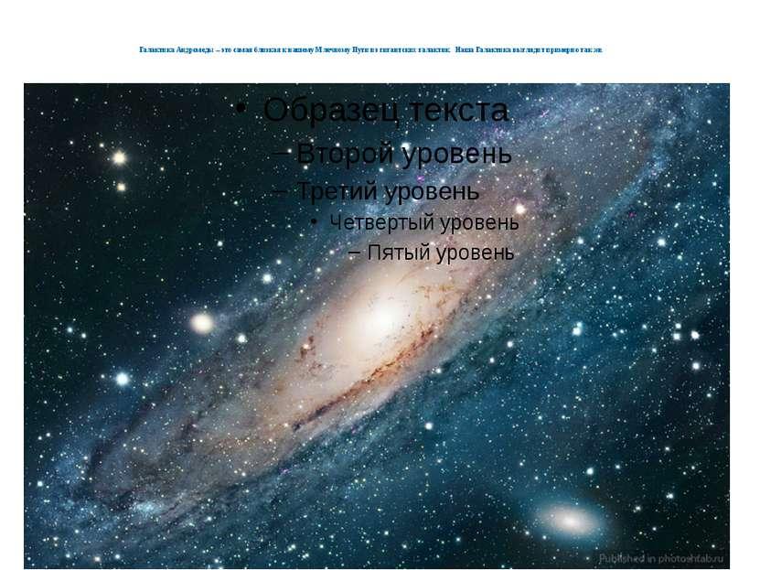 Галактика Андромеды – это самая близкая к нашему Млечному Пути из гигантских ...
