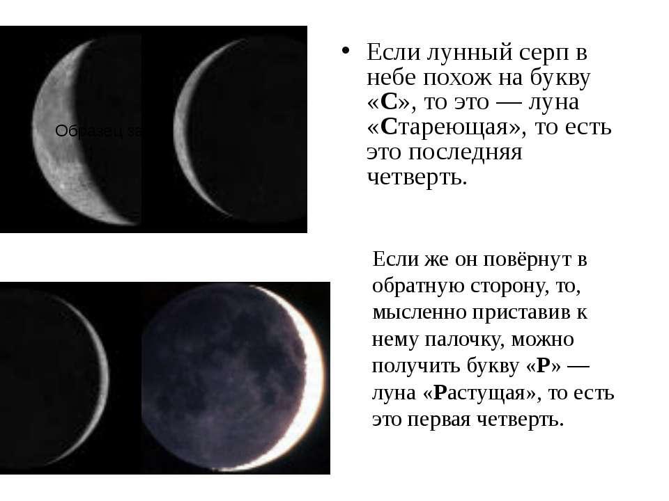 Если лунный серп в небе похож на букву «С», то это— луна «Стареющая», то ест...