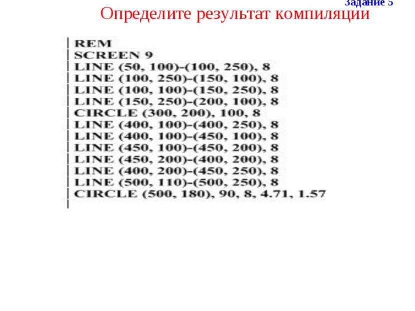 Определите результат компиляции Задание 5