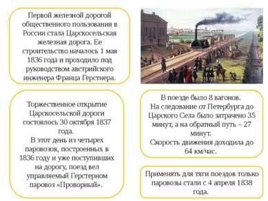 В поезде было 8 вагонов. На следование от Петербурга до Царского Села было за...