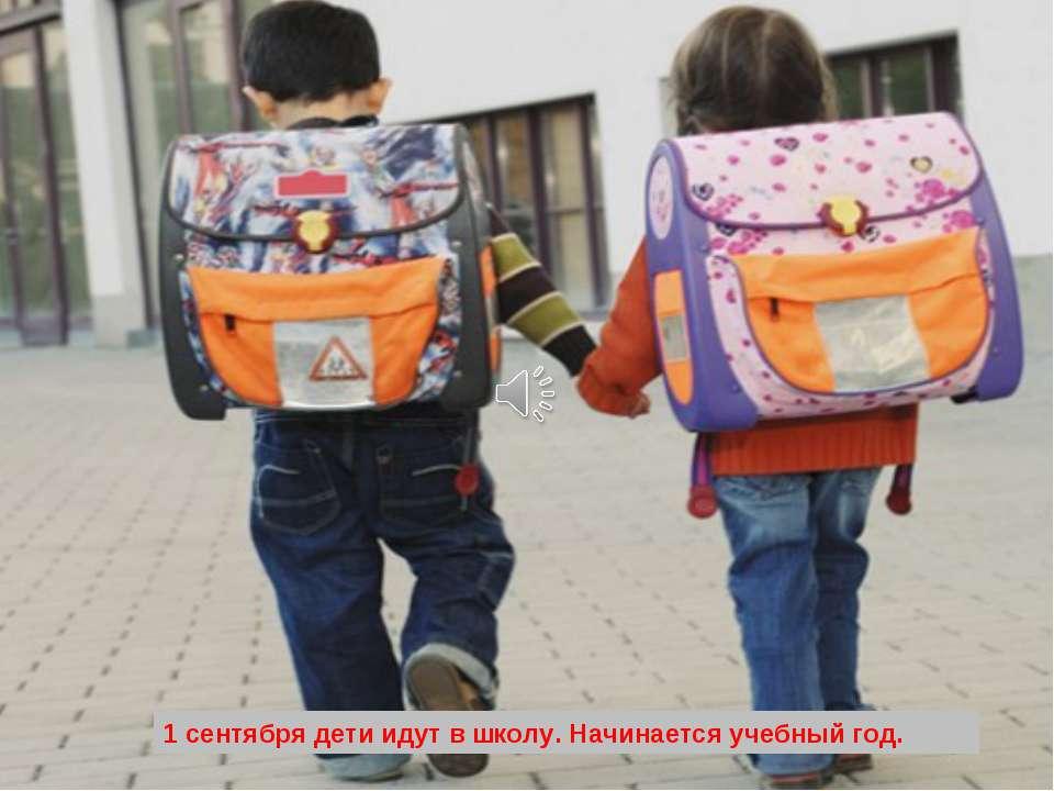 1 сентября дети идут в школу. Начинается учебный год.