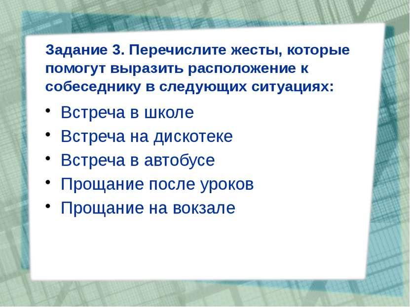 Задание 3. Перечислите жесты, которые помогут выразить расположение к собесед...