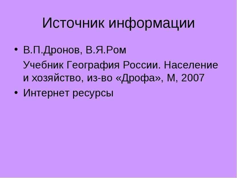 Источник информации В.П.Дронов, В.Я.Ром Учебник География России. Население и...