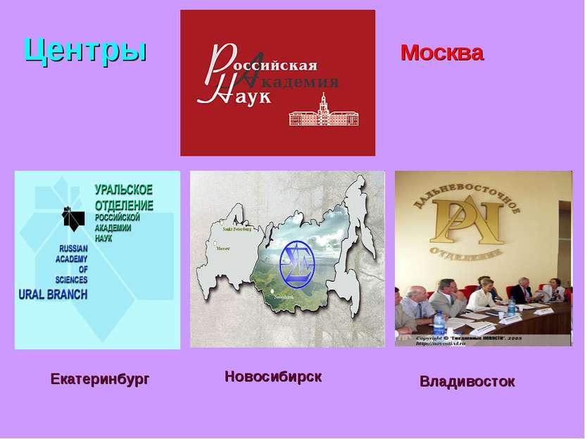 Москва Екатеринбург Новосибирск Владивосток Центры