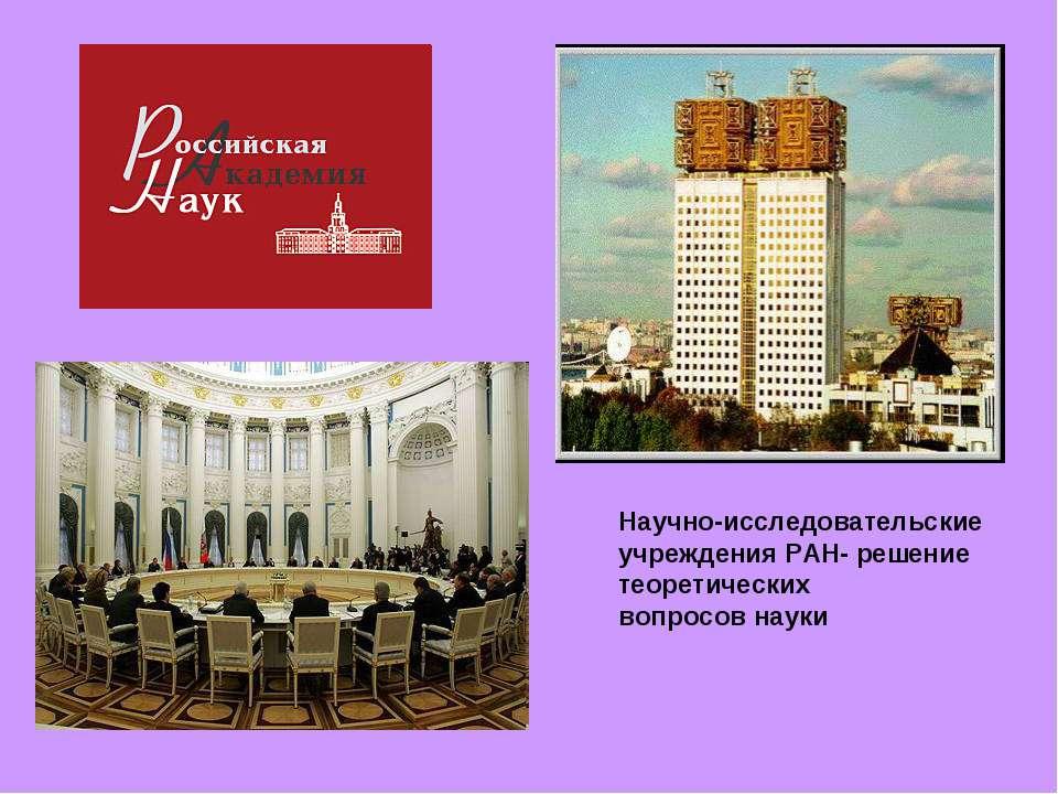 Научно-исследовательские учреждения РАН- решение теоретических вопросов науки