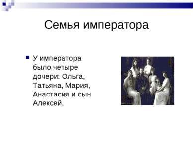 Семья императора У императора было четыре дочери: Ольга, Татьяна, Мария, Анас...