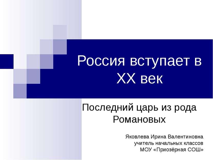 Россия вступает в XX век Последний царь из рода Романовых Яковлева Ирина Вале...