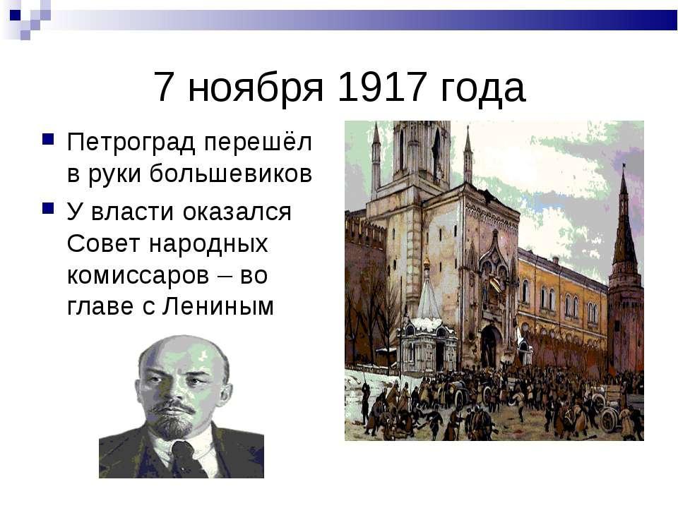 7 ноября 1917 года Петроград перешёл в руки большевиков У власти оказался Сов...