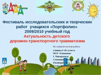 Фестиваль исследовательских и творческих работ учащихся «Портфолио» 2009/2010...