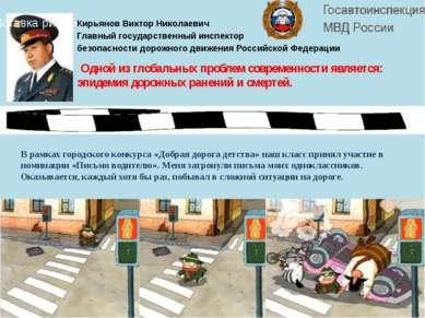 Кирьянов Виктор Николаевич Главный государственный инспектор безопасности дор...