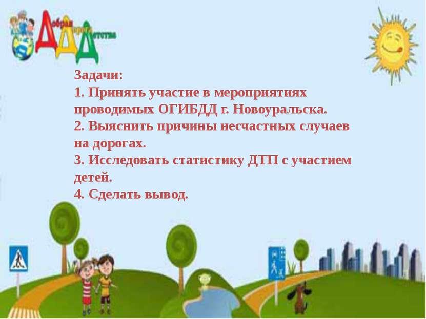 Задачи: 1. Принять участие в мероприятиях проводимых ОГИБДД г. Новоуральска. ...