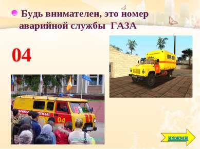 Будь внимателен, это номер аварийной службы ГАЗА 04