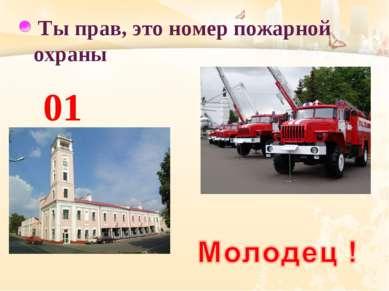 Ты прав, это номер пожарной охраны 01