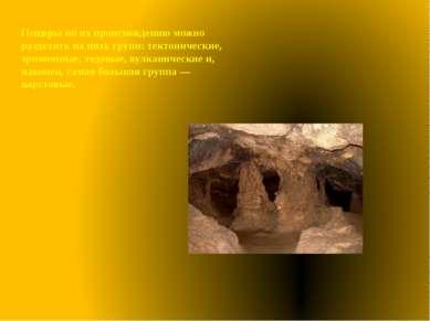 Пещеры по их происхождению можно разделить на пять групп: тектонические, эроз...