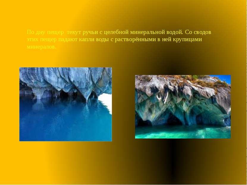По дну пещер текут ручьи с целебной минеральной водой. Со сводов этих пещер п...