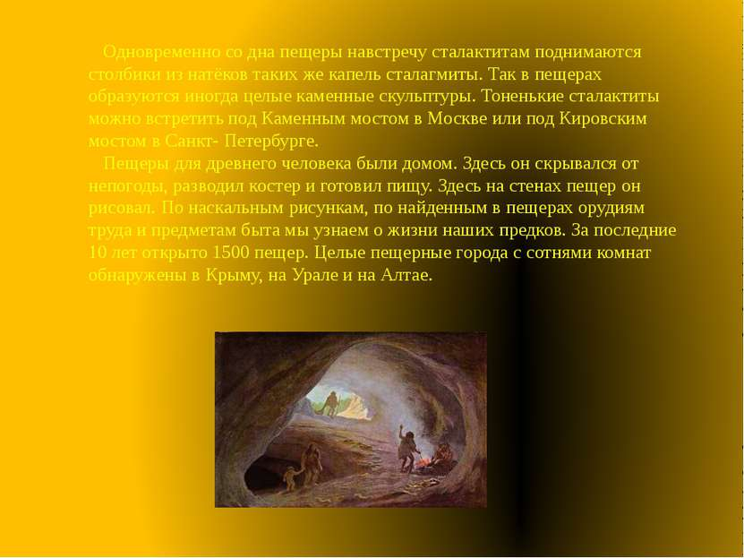 Одновременно со дна пещеры навстречу сталактитам поднимаются столбики из натё...