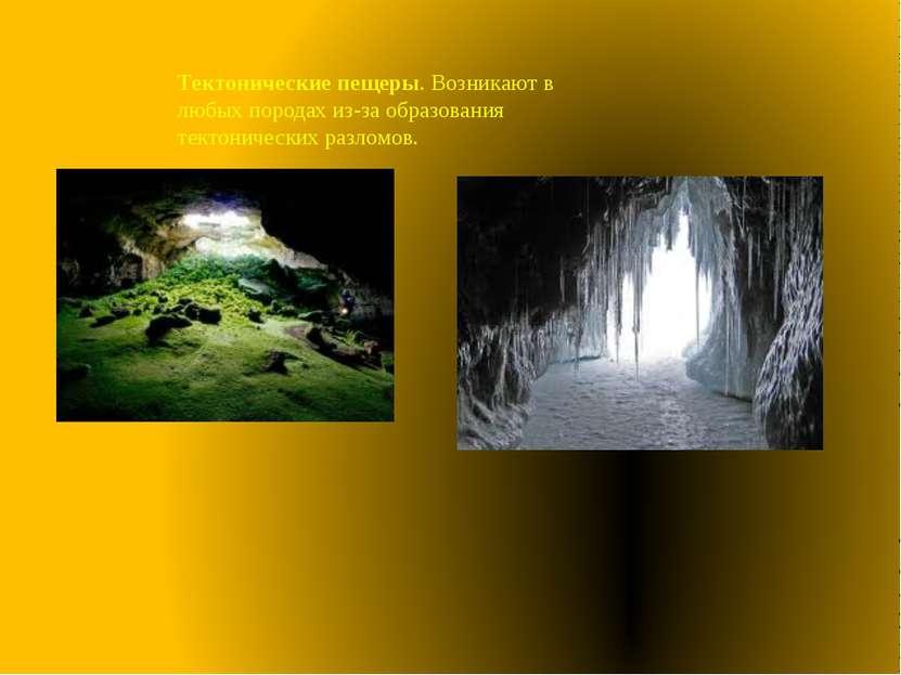 Тектонические пещеры. Возникают в любых породах из-за образования тектоническ...