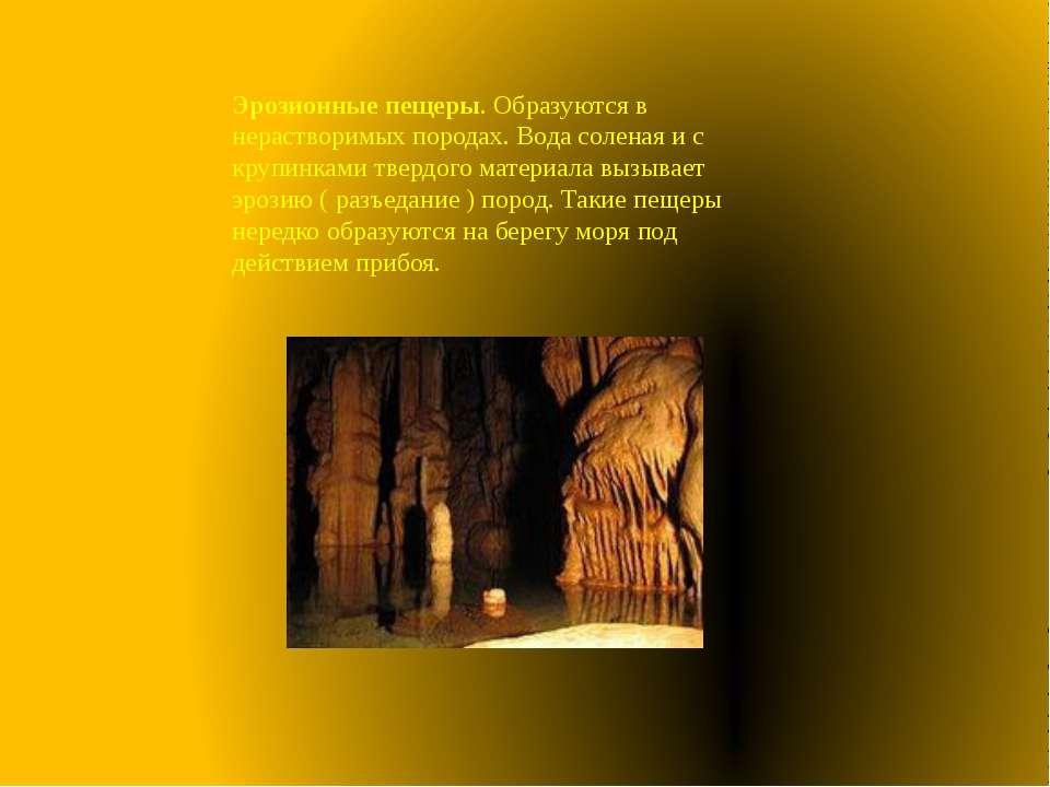 Эрозионные пещеры. Образуются в нерастворимых породах. Вода соленая и с крупи...