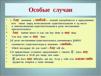 Особые случаи 1. Any значении « любой » - всякий употребляется в предложениях...