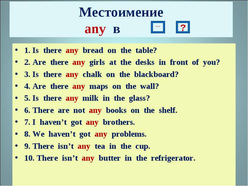 Местоимение any в 1. Is there any bread on the table? 2. Are there any girls ...