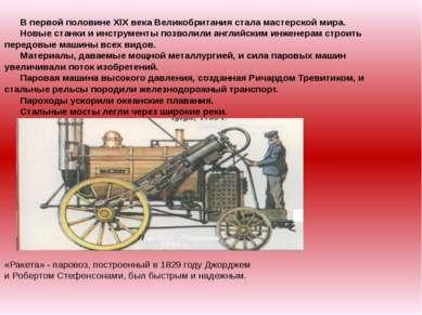 В первой половине XIX века Великобритания стала мастерской мира. Новые станки...