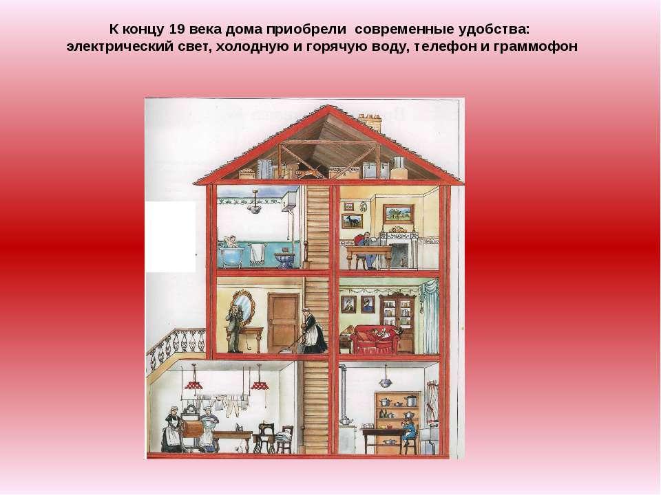 К концу 19 века дома приобрели современные удобства: электрический свет, холо...