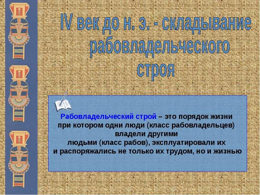 Рабовладельческий строй – это порядок жизни при котором одни люди (класс рабо...