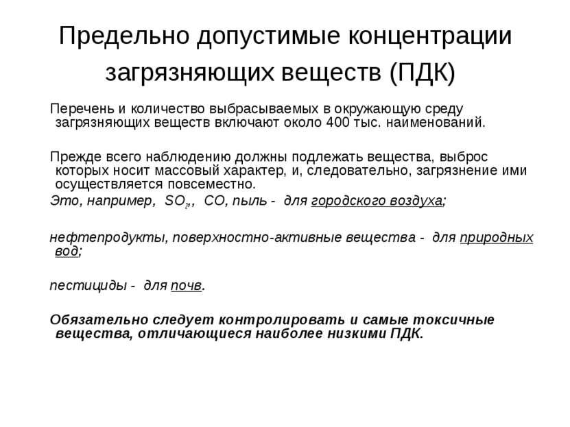 Предельно допустимые концентрации загрязняющих веществ (ПДК) Перечень и колич...
