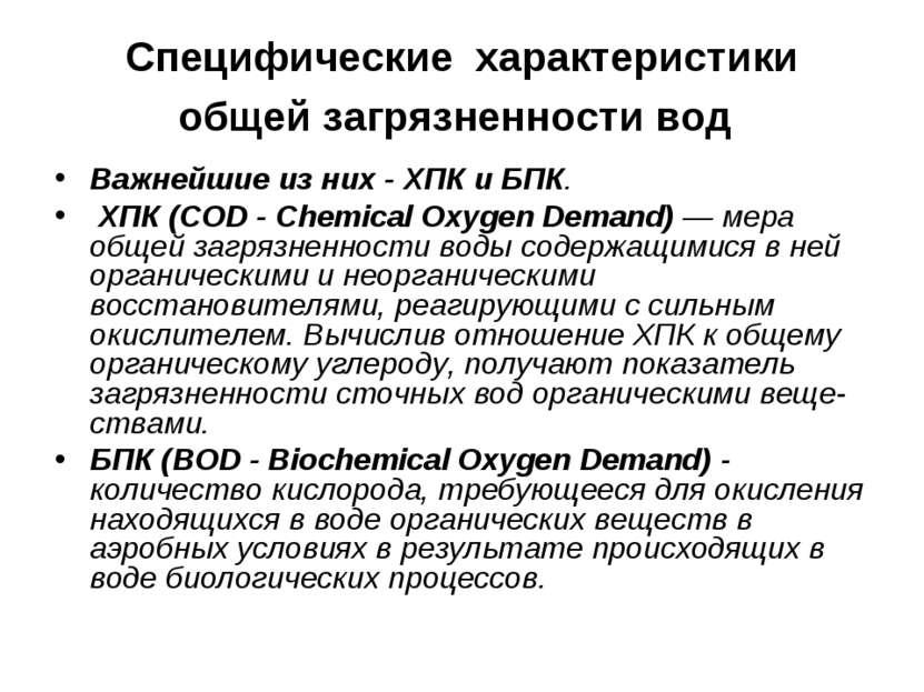 Специфические характеристики общей загрязненности вод Важнейшие из них - ХПК ...