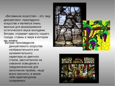 «Витражное искусство» - это вид декоративно -прикладного искусства и является...