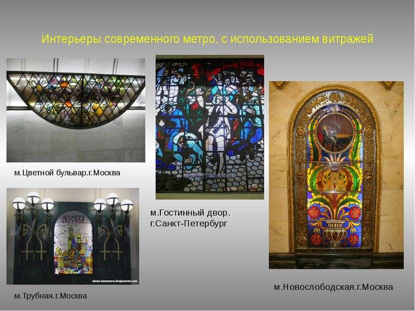 Интерьеры современного метро, с использованием витражей м.Цветной бульвар.г.М...
