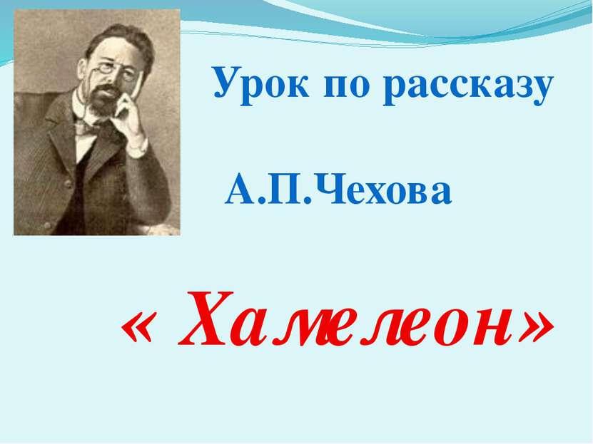 Урок по рассказу А.П.Чехова « Хамелеон»