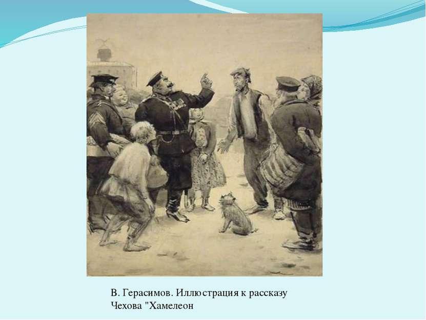 """В. Герасимов. Иллюстрация к рассказу Чехова """"Хамелеон"""