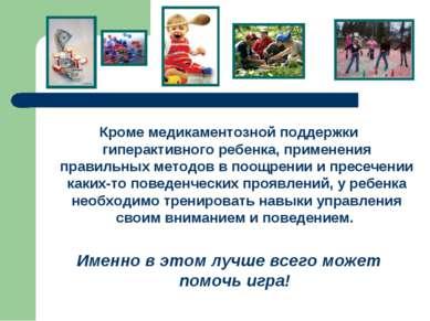 Кроме медикаментозной поддержки гиперактивного ребенка, применения правильных...
