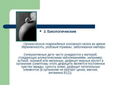 2. Биологические Органические повреждения головного мозга во время беременнос...