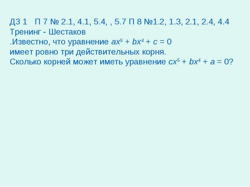 ДЗ 1 П 7 № 2.1, 4.1, 5.4, , 5.7 П 8 №1.2, 1.3, 2.1, 2.4, 4.4 Тренинг - Шестак...