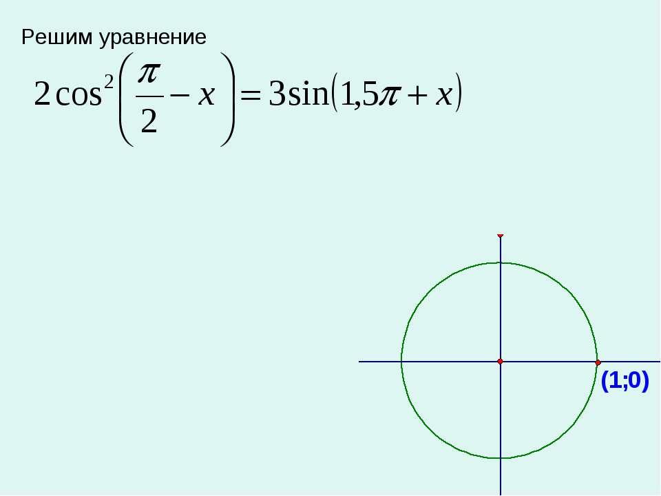 Решим уравнение