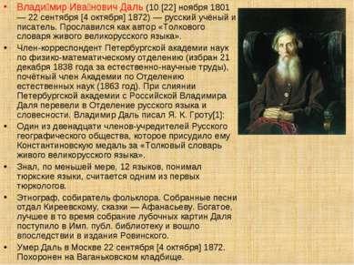 Влади мир Ива нович Даль (10 [22] ноября 1801 — 22 сентября [4 октября] 1872)...